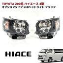 ハイエース 200系 4型 オプションタイプ LEDヘッドライト インナーブラック 左右セット ハロゲン車用