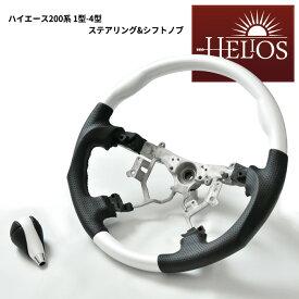HELIOS ハイエース 200系 ガングリップ ステアリング & シフトノブ パール ホワイト