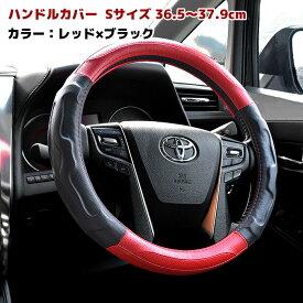 ハンドルカバー 軽自動車 ステアリング カバー Sサイズ 36.5〜37.9cm レッド×ブラック 汎用