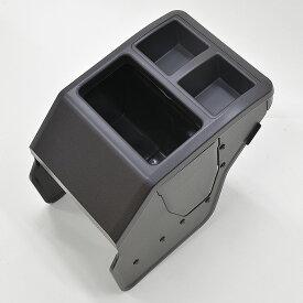 200系 ハイエース フロント コンソール ボックス ブラック ダストBOX ドリンクホルダー ABS製