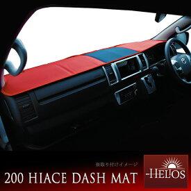 ハイエース 200系 ダッシュボード ダッシュマット レッド×ブラック HELIOS 1型 2型 3型 4型 5型 標準