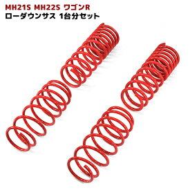 ★11526 MH21S MH22S ワゴンR ローダウンサス 1台分セット サスペンション コイル 同梱不可