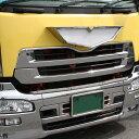 日産 UD クオン 純正タイプ メッキ フロント リッド グリル アッパー & ロア セット