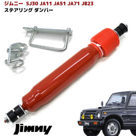 ★12349 ジムニー ステアリング スタビライザー ステアリング ダンパー SJ30 JA11 JA51 JA71 JB23 同梱不可