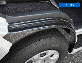 ★25912 200系 ハイエース タイヤハウス カバー フェンダー アーチカバー 2P カーボン調 同梱不可