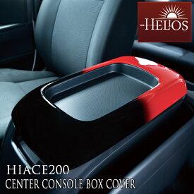 HELIOS ヘリオス 200系 ハイエース センター コンソール ボックス カバー パネル レッド×ブラック 1型 2型 3型 4型 5型
