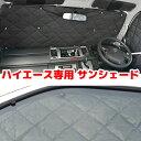 サンシェード ハイエース 200系 標準 車中泊 アウトドア 8枚組