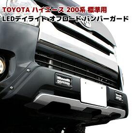 ハイエース 200系 4型 5型 標準 LEDデイライト付き フロント バンパーガード オフロード仕様 アンダーシルバー ver,2
