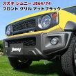 新型スズキジムニーJB64WJB74WフロントグリルマットブラックABS製未塗装