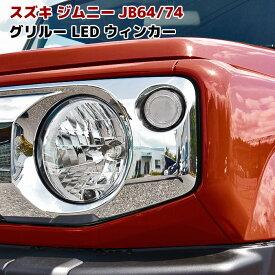 ジムニー JB64 JB74 LED フロント グリル ウィンカー 左右