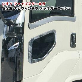 いすゞ ファイブスター ギガ メッキ 安全窓 ナビウインド メッキ ガーニッシュ 窓枠 パネル