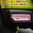JB64JB74新型ジムニーフルLEDシーケンシャルテールランプ流れるウィンカーブラック左右