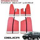 デリカ D5 大型 マッドフラップ マッドガード 泥除け 1台分 フロント リア セット
