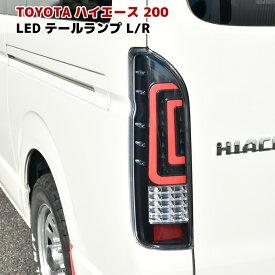 ハイエース 200系 ダブル ファイバー LED テールランプ L/R