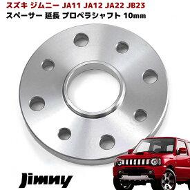 JA11 JA12 JA22 JB23 JB43 ジムニー プロペラシャフト 延長 スペーサー リフトアップ 10mm アルミ 鍛造 マルチ ピッチ