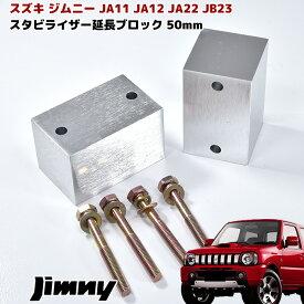 ジムニー スタビライザー 延長 ブロック 50mm リフトアップ JA11 JA12 JA22 JA71 JB23 JB33 JB43 JB31 JB32 左右