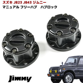 JB23 JB43 ジムニー マニュアル フリー ハブ ハブロック 左右 SJ30 JA11 JA22 JB23 手動切り替え フリー ホイールハブ クロカン オフロード
