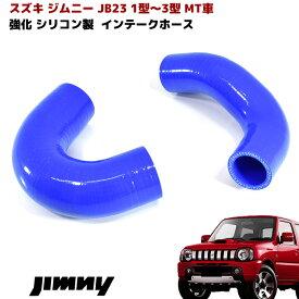 JB23 ジムニー 前期 強化 シリコン インテーク ホース 青 ブルー 2点セット1型〜3型前期 インテーク マニホールド