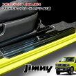 JB64WJB74Wジムニージムニーシエラスカッフプレートサイドステップガードサイドシルヘアラインブラック左右セット新品スカッフ
