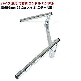 バイク 汎用 可変式 コンドル ハンドル 幅 650mm 22.2φ メッキ スチール製
