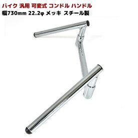 バイク 汎用 可変式 コンドル ハンドル 幅 730mm 22.2φ メッキ スチール製