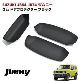 JB64W JB74W ジムニー / シエラ ドア ハンドル プロテクター ラバー ブラック 3P H30.7〜 傷防止 受け皿 ゴム