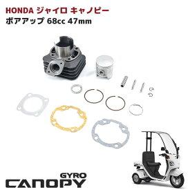 ホンダ ジャイロ キャノピー X UP 68cc ボアアップ キット 47mm TA01 TA02 TD01 ピストン ガスケット 68.1cc シリンダーキット 2スト