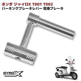 ホンダ ジャイロX アルミ製 パーキング ブレーキ レバー 駐車ブレーキ 新品 TD01 TD02 ジャイロ X GYRO X GY-04 ハンマー ブレーキ