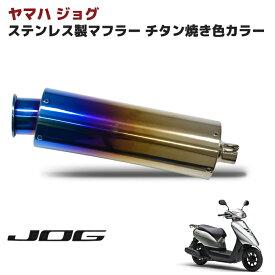 ヤマハ ジョグ JOG ステンレス マフラー チタン 焼き色カラー SA16J リモコンジョグ エボリューション アプリオ ZR 2ストローク
