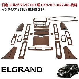 日産 エルグランド E51系 後期用 インテリア パネル 柾木目 21P 内装 ウッドパネル インパネ つや消し 茶木目