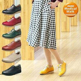 【ポイント5倍】NHKイッピンでご紹介!ひざに優しい靴 アサヒメディカルウォーク 1645 AF1645 レザー スニーカー レディース(22.0〜25.0cm/3E)【送料無料】ウォーキング シューズ 靴 女性