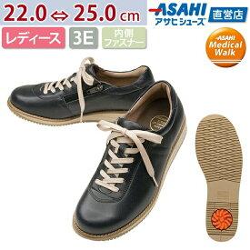 【ポイント増量キャンペーン中!!】NHKイッピンでご紹介!ひざに優しい靴 アサヒメディカルウォーク 1645 ブラック AF16451 レザースニーカー レディース 婦人靴 (22.0〜25.0cm/3E) ウォーキング 遅れてごめんね 敬老の日 プレゼント