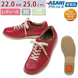 【ポイント増量キャンペーン中!!】NHKイッピンでご紹介!ひざに優しい靴 アサヒメディカルウォーク 1645 レッド AF16455 レザースニーカー レディース 婦人靴 (22.0〜25.0cm/3E) ウォーキング 遅れてごめんね 敬老の日 プレゼント
