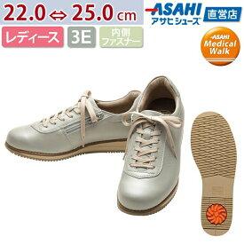 【ポイント増量キャンペーン中!!】NHKイッピンでご紹介!ひざに優しい靴 アサヒメディカルウォーク 1645 シルバー AF16457AA レザースニーカー レディース 婦人靴 (22.0〜25.0cm/3E) ウォーキング アサヒ靴