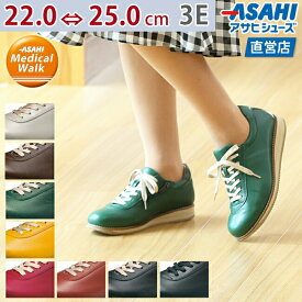 【ポイント増量キャンペーン中!!】NHKイッピンでご紹介!ひざに優しい靴 アサヒメディカルウォーク 1645 AF1645 レザースニーカー レディース 婦人靴 (22.0〜25.0cm/3E) ウォーキング アサヒ靴