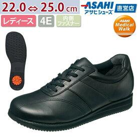 【お買い物マラソンクーポン×ポイント5倍】アサヒメディカルウォーク CC L004 ブラック AF16481 レディース 婦人靴 (22.0〜25.0cm/4E) アサヒ靴 ASAHI 旅行 アサヒシューズ 靴 女性