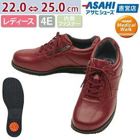 【お買い物マラソンクーポン×ポイント5倍】アサヒメディカルウォーク CC L004 ワイン AF16485 レディース 婦人靴 (22.0〜25.0cm/4E) アサヒ靴 ASAHI 旅行 アサヒシューズ 靴 女性
