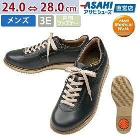 【ポイント増量キャンペーン中!!】アサヒメディカルウォーク 2944 ブラック AX29441 レザー スニーカー メンズ(24.0〜28.0cm/3E) アサヒ靴