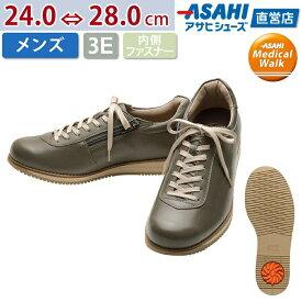 【ポイント増量キャンペーン中!!】アサヒメディカルウォーク 2944 グレー AX29447 レザー スニーカー メンズ(24.0〜28.0cm/3E) アサヒ靴