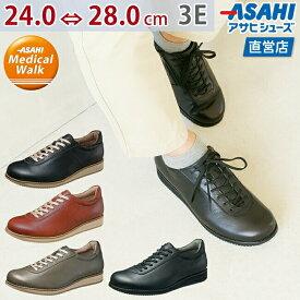 【ポイント増量キャンペーン中!!】アサヒメディカルウォーク 2944 AX2944 レザー スニーカー メンズ(24.0〜28.0cm/3E) アサヒ靴