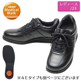【ポイント5倍】ひざへの底力 アサヒメディカルウォーク CC L004-2E AF5100 スニーカー レディース 婦人靴 (22.0〜25.0cm/2E) アサヒ靴 【送料無料】