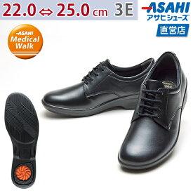 【ポイント5倍】【新製品】アサヒメディカルウォーク CC L026 ブラック KV30102 レディース(22.0〜25.0cm/3E)