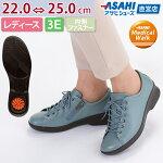 【新製品】アサヒメディカルウォークCCL027ブルーグレーKV30112レディース(22.0〜25.0cm/3E)