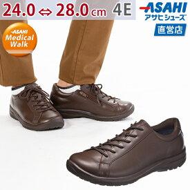 【アサヒスタイル秋号:21C05】【21年秋冬】【新発売】アサヒメディカルウォーク WK M028 ダークブラウン KV30121 メンズ 紳士靴 (24.0〜28.0cm/4E) 内側ファスナー付きウォーキングシューズ アサヒ靴 ASAHI