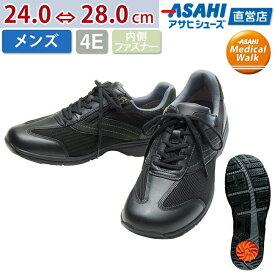 ひざのトラブルを予防するSHM機能つき アサヒメディカルウォーク MS-C ブラック KV77203 メッシュスニーカー メンズ(24.0〜28.0cm/4E) アサヒ靴 ウォーキングシューズ送料無料