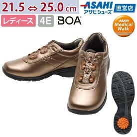 【72%OFF!!】【在庫限り】ひざへの底力 SHM機能つきウォーキングシューズ アサヒメディカルウォーク BO L015 ブロンズ KV78043 レディース(21.5〜25.0cm/4E) アサヒ靴 ASAHI 【2103ss】