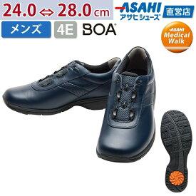 【7/4 23:59マデポイント5倍★Fashion THE SALE】【新発売】ひざのトラブルを予防するSHM機能つき アサヒメディカルウォーク BO M016 ネイビー KV78051 メンズ(24.0〜28.0cm/4E) アサヒ靴 ウォーキングシューズ【送料無料】