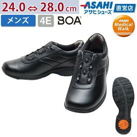 ひざのトラブルを予防するSHM機能つき アサヒメディカルウォーク BO M016 ブラック KV78052 メンズ(24.0〜28.0cm/4E) アサヒ靴 ウォーキングシューズ送料無料【40C】
