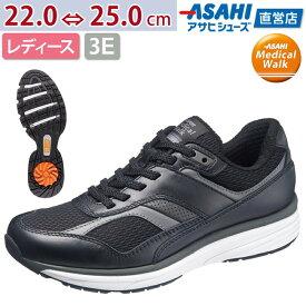 【ポイント5倍】ひざへの底力 SHM機能つきウォーキングシューズ メディカルウォーク TR L019 ブラック KV78402 レディース(22.0〜25.0cm/3E) アサヒ靴 ASAHI ランニングシューズ