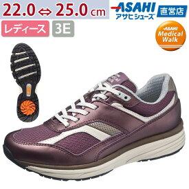 【ポイント5倍】ひざへの底力 SHM機能つきウォーキングシューズ メディカルウォーク TR L019 ワインメタリック KV78403 レディース(22.0〜25.0cm/3E) アサヒ靴 ASAHI ランニングシューズ